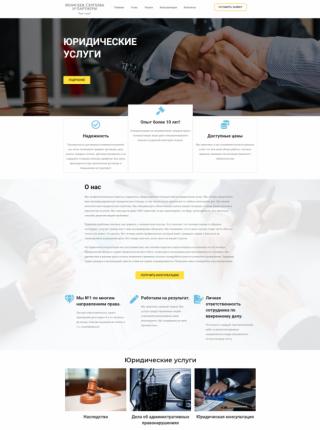 FireShot Capture 003 - МОИСЕЕВ, СЕРГЕЕВА И ПАРТНЕРЫ — Юридические услуги - advokat.demo-version.ru