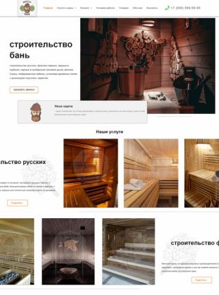 FireShot Capture 006 - Мастер пара - master-para.demo-version.ru